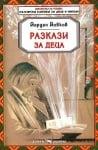 РАЗКАЗИ ЗА ДЕЦА - ЙОРДАН ЙОВКОВ, ИК СКОРПИО