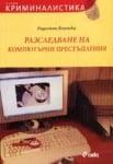 РАЗСЛЕДВАНЕ НА КОМПЮТЪРНИ ПРЕСТЪПЛЕНИЯ + CD - РАДОСТИН БЕЛЕНСКИ - СИЕЛА