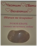 Естествено камъче РОЗОВ КВАРЦ - за Свети Валентин