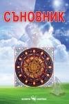 СЪНОВНИК - АЛЕКСАНДРА, ИК СКОРПИО