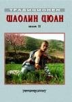 ТРАДИЦИОНЕН ШАОЛИН ЦЮАН - том 2, ШАМБАЛА