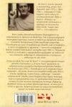 Шекспир - нашият съвременник, Ян Кот
