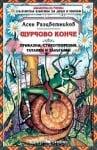 ЩУРЧОВО КОНЧЕ - АСЕН РАЗЦВЕТНИКОВ - ИК СКОРПИО