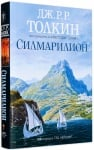 Силмарилион: Илюстровано издание, Дж. Р. Р. Толкин