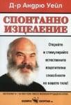 СПОНТАННО ИЗЦЕЛЕНИЕ - Д-Р АНДРЮ УЕЙЛ, ИК СКОРПИО