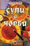 СУПИ И ЧОРБИ - ТОДОР ЕНЕВ, ИК СКОРПИО