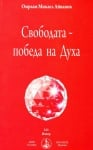 СВОБОДАТА ПОБЕДА НА ДУХА - ОМРААМ МИКАЕЛ АЙВАНОВ, ПРОСВЕТА ФРАНЦИЯ