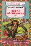 ТОШКО АФРИКАНСКИ - АНГЕЛ КАРАЛИЙЧЕВ, ИК СКОРПИО