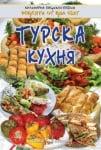 ТУРСКА КУХНЯ - ТОДОР ЕНЕВ, ИК СКОРПИО