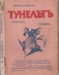 ТУНЕЛЪТ - БЕРНХАРД КЕЛЕРМАН