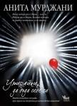 Умирайки, да бъда себе си - Моето пътуване от рака през прага на смъртта до истинското изцеление - Анита Мурджани