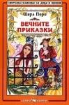ВЕЧНИТЕ ПРИКАЗКИ - ШАРЛ ПЕРО, ИК СКОРПИО