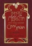 ВИНОТО НА МЪДРОСТТА - Животът, поезията и философията на Омар Хайям, Мехди Аминразави