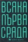 ВСЯКА ПЪРВА СРЯДА - ЩЕФАН ФЬОГЕЛ, БЛЕК ФЛАМИНГО