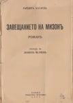 ЗАВЕЩАНИЕТО НА МИЗОН - РАЙДЕР ХАГАРД